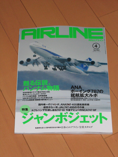 Airline_3